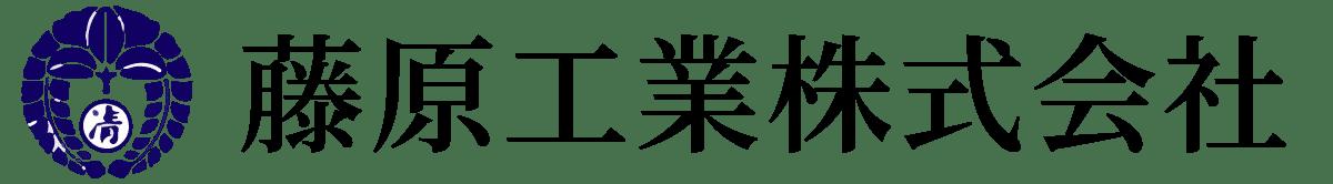 藤原工業株式会社|北海道幕別町|建設